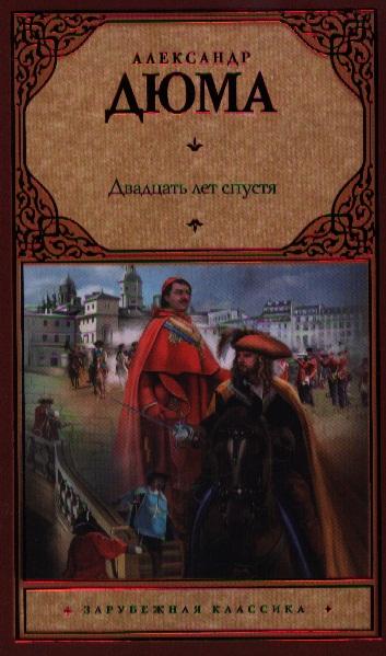 Дюма А. Двадцать лет спустя ISBN: 9785271412769 дюма а двадцать лет спустя