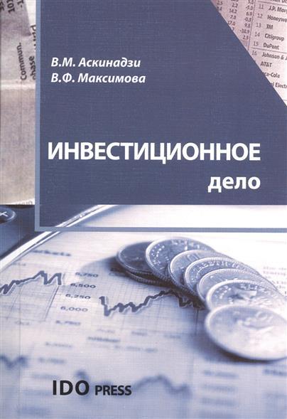 Аскинадзи В.: Инвестиционное дело