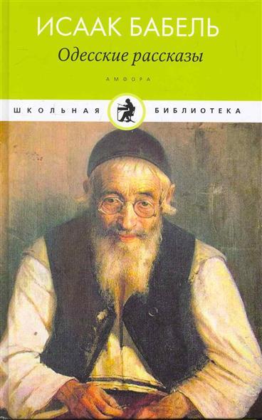 Бабель И.: Одесские рассказы