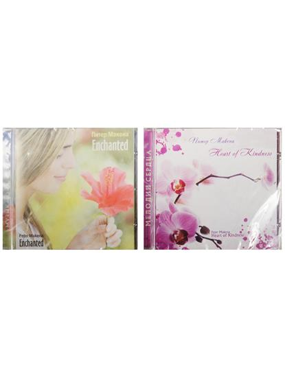 Макена П. Heart of Kindness. Enchanted / Очарованный + сердце доброты (комплект из 2 CD) kindness kindness world you need a change of mind