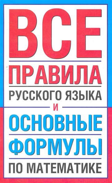 Все правила русского языка и основные формулы по математике