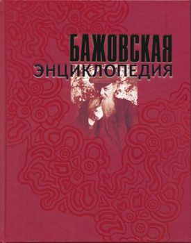 Бажовская энциклопедия