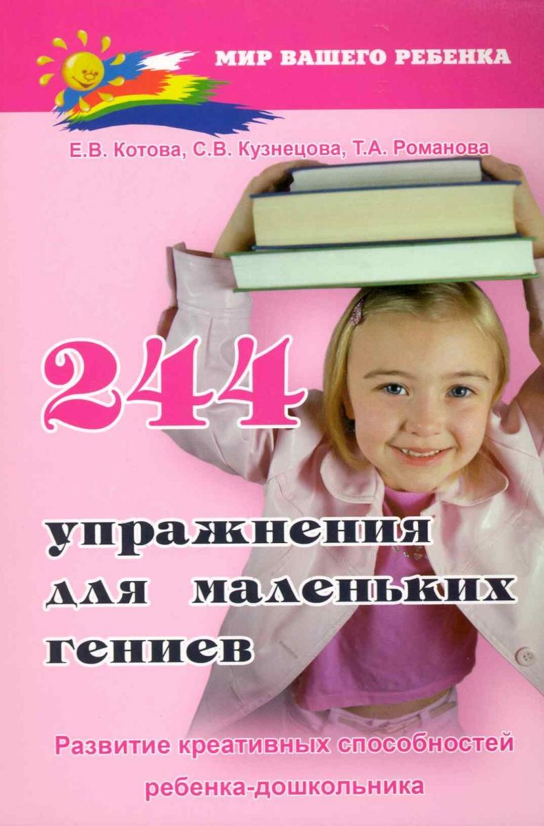 Котова Е. 244 упражнения для маленьких гениев котова е котята стихи для детей книжки игрушки ушки потягушки