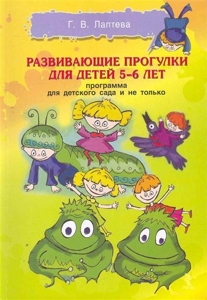 Развивающие прогулки для детей 5-6 л. Программа для дет. сада…