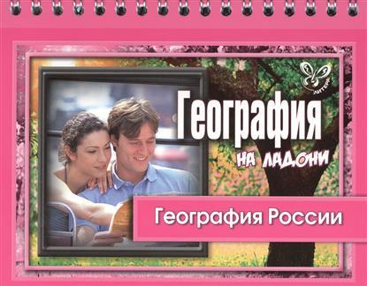 География на ладони. География России