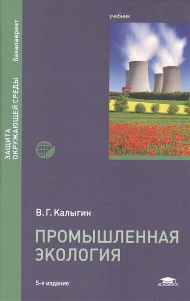 Калыгин В. Промышленная экология. Учебник