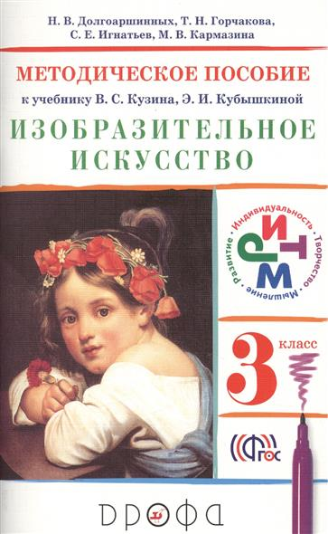 Изобразительное искусство. 3 класс. Методическое пособие к учебнику В.С.Кузина, Э.И.Кубышкиной