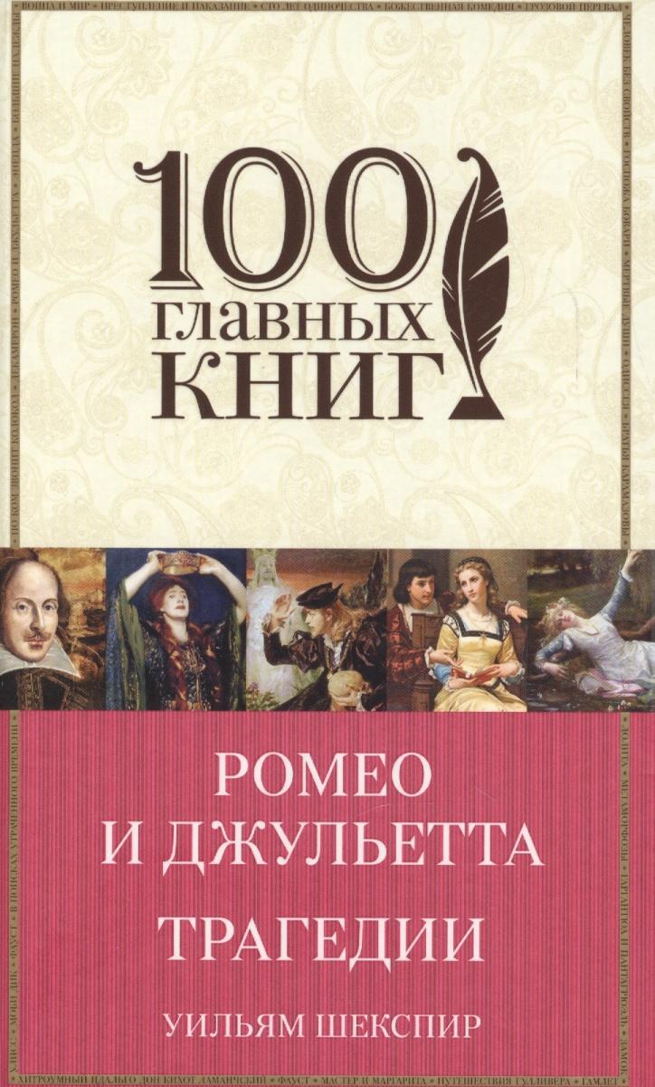 Шекспир У. Ромео и Джульетта: трагедии