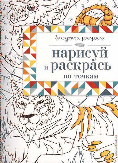купить Нарисуй и раскрась по точкам по цене 143 рублей