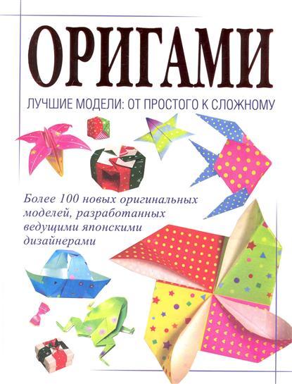 Бугаева Ю. Оригами Лучшие модели От простого к сложному ситников ю история одной дружбы