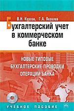 Курсов В., Яковлев Г. Бухгалтерский учет в коммерческом банке Новые типовые… хасянова с ю кредитный анализ в коммерческом банке