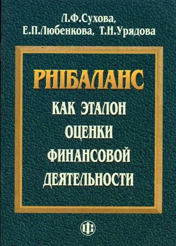 PHIбаланс Как эталон оценки фин. деятельности
