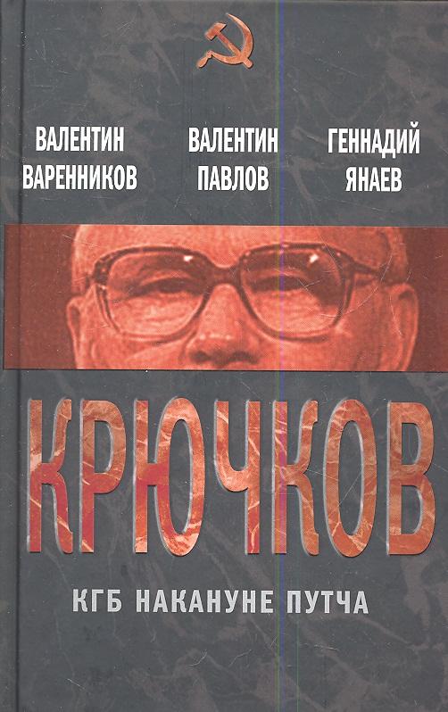 Варенников В., Павлов В., Янаев Г. Крючков. КГБ накануне путча ISBN: 9785443802992