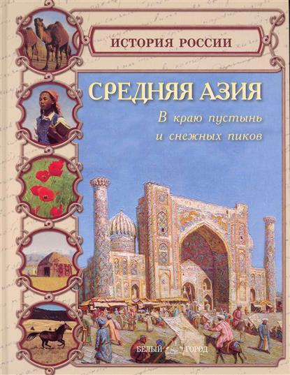 Колпакова О. Средняя Азия ольга колпакова ветер