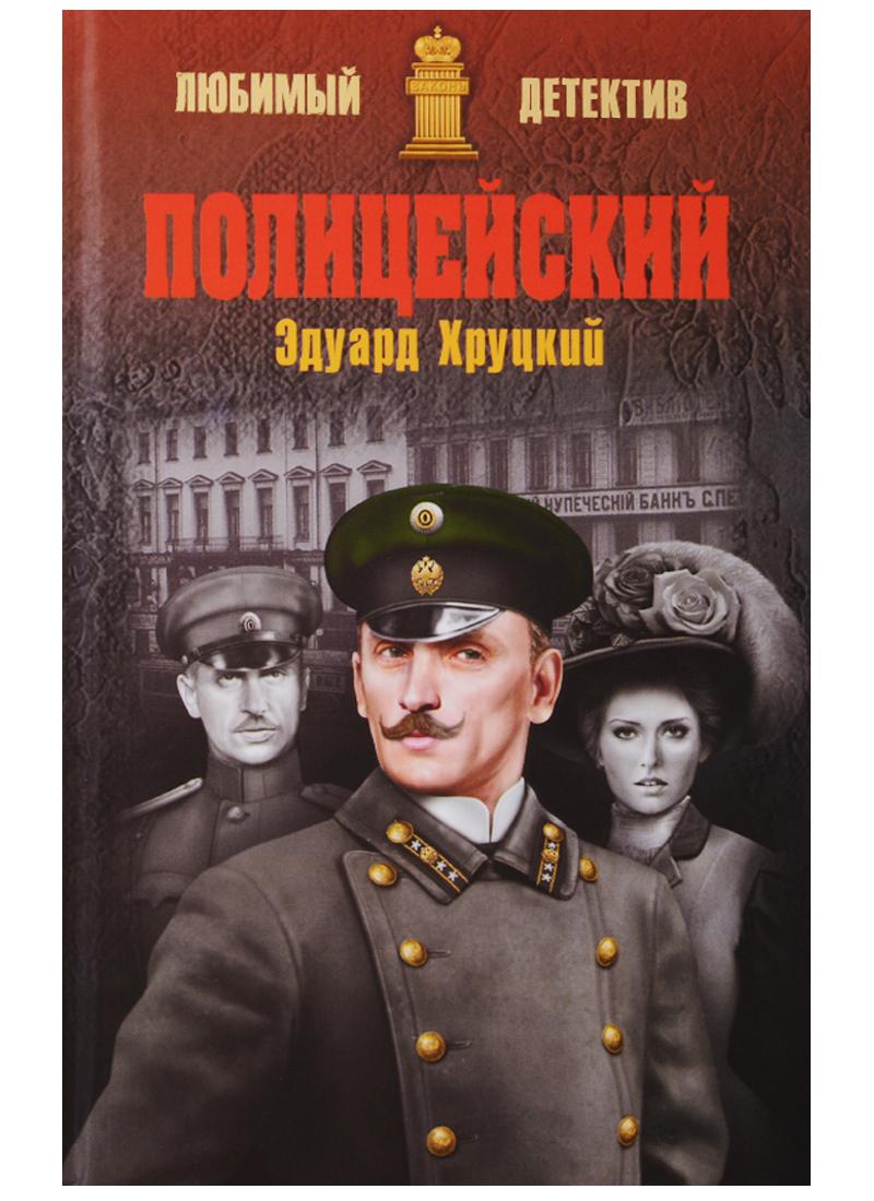 Хруцкий Э. Полицейский