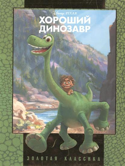 Русакова А. (ред.) Хороший динозавр. Золотая классика Disney