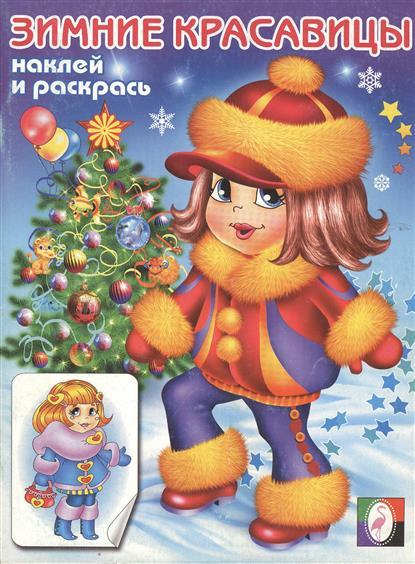 КН Зимние красавицы 3