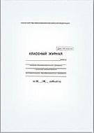 Классный журнал 10-11 класс А4, 7БЦ, глянц.пленка, офсет, Феникс