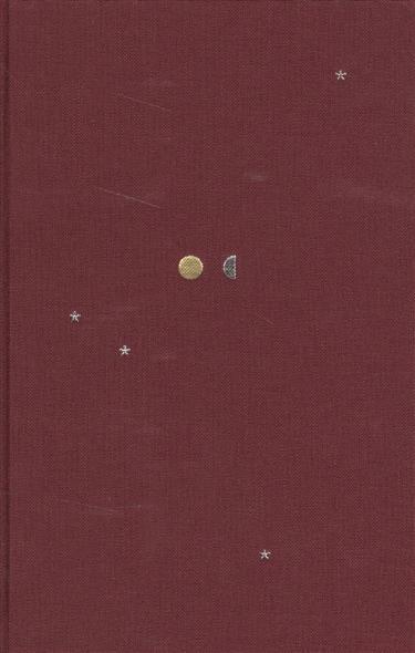 Седакова О. Moralia. В 4-х томах. Том IV