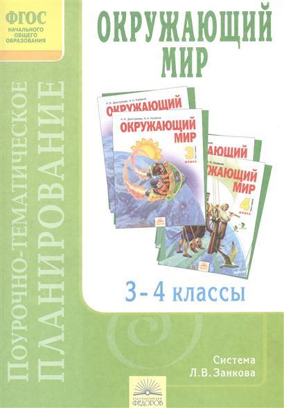 """Поурочно-тематическое планирование к учебникам """"Окружающий мир"""". 3-4 классы"""