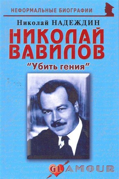 Надеждин Н. Николай Вавилов Убить гения the trial on trial volume 2