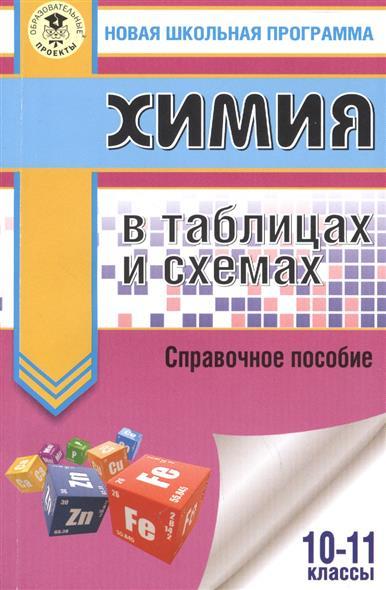 Химия в таблицах и схемах. Справочное пособие. 10-11 классы