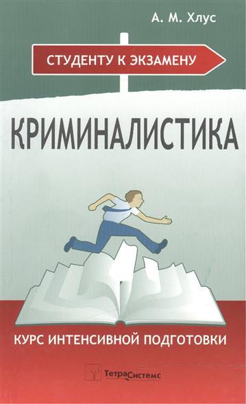 Криминалистика Курс интенсив. подг.