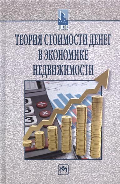 Теория стоимости денег в экономике недвижимости. Учебное пособие