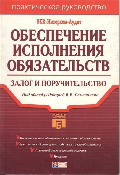 Семенихин В.: Обеспечение исполнения обязательств Залог и поручительство