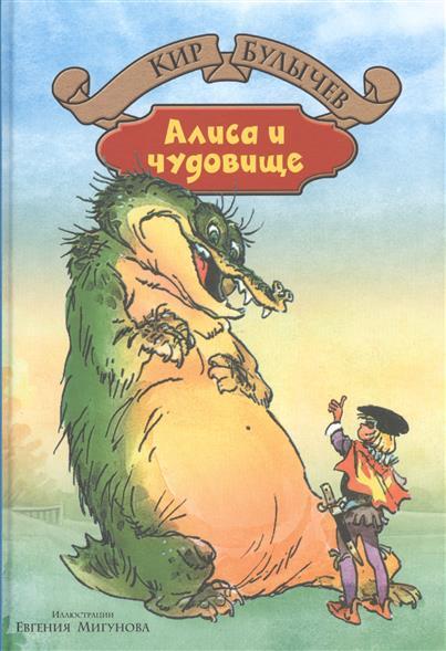Книга Алиса и чудовище. Фантастическая повесть и рассказы о приключениях Алисы Селезневой. Булычев К.