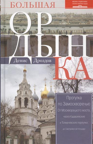 Большая Ордынка. Прогулка по Замоскворечью. 2-е издание, исправленное и дополненное
