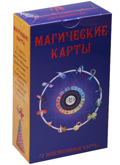 Магические карты магические кольца