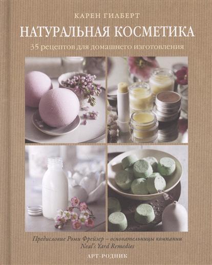 Натуральная косметика. 35 рецептов для домашнего изготовления