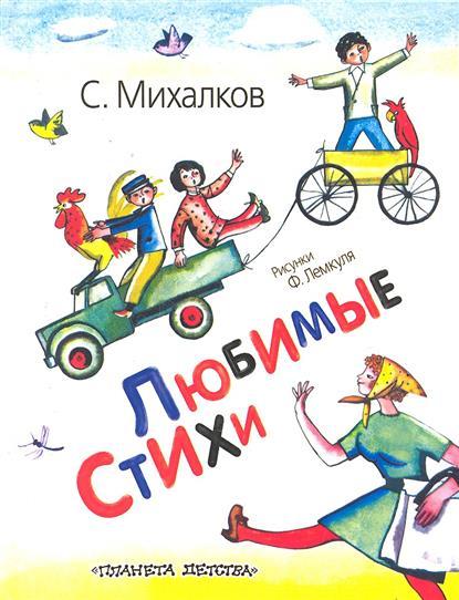 Михалков С. Любимые стихи с михалков любимые сказки