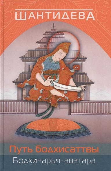 Путь бодхисаттвы (Бодхичарья-аватара)