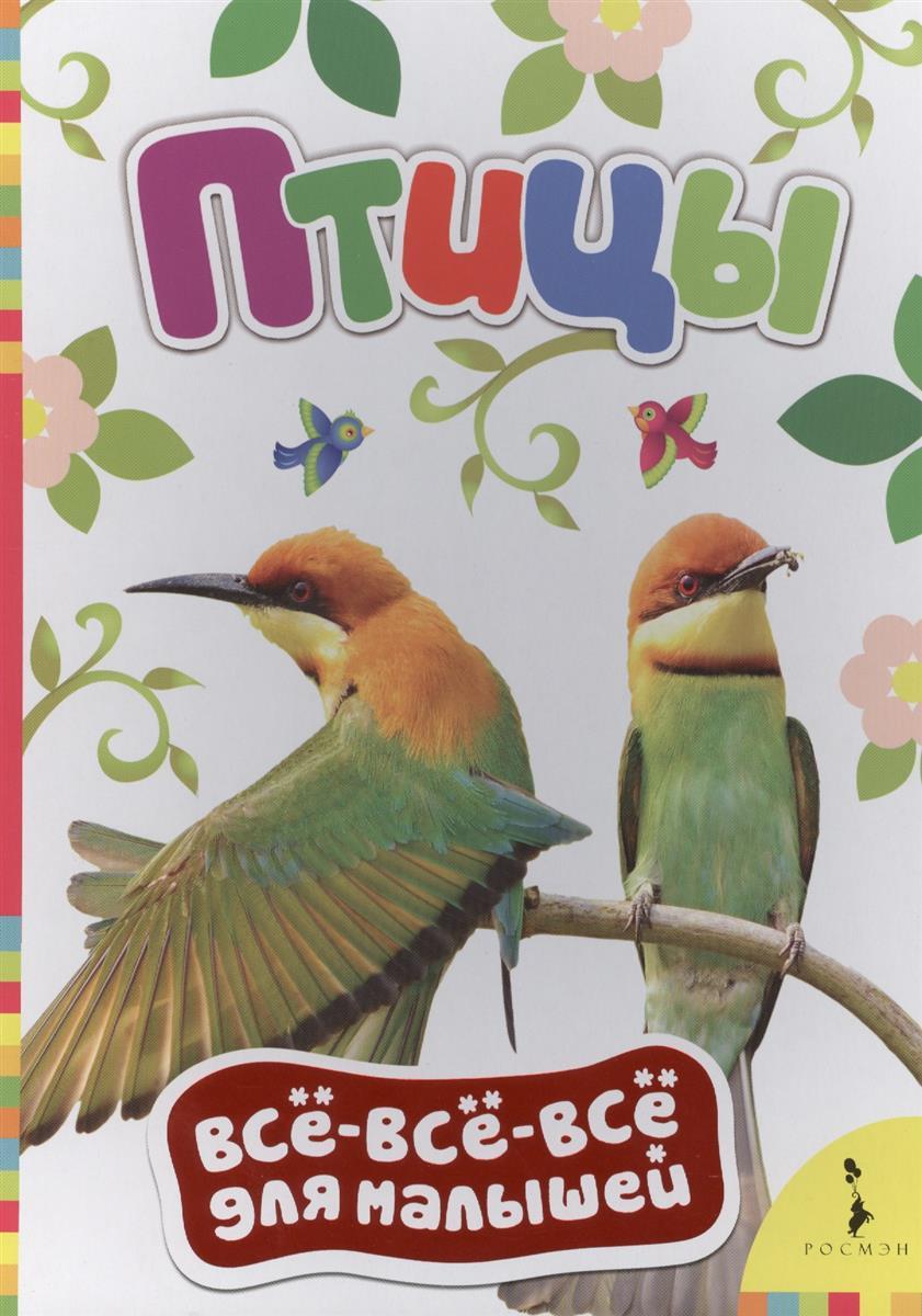 Птицы ISBN: 9785353064800