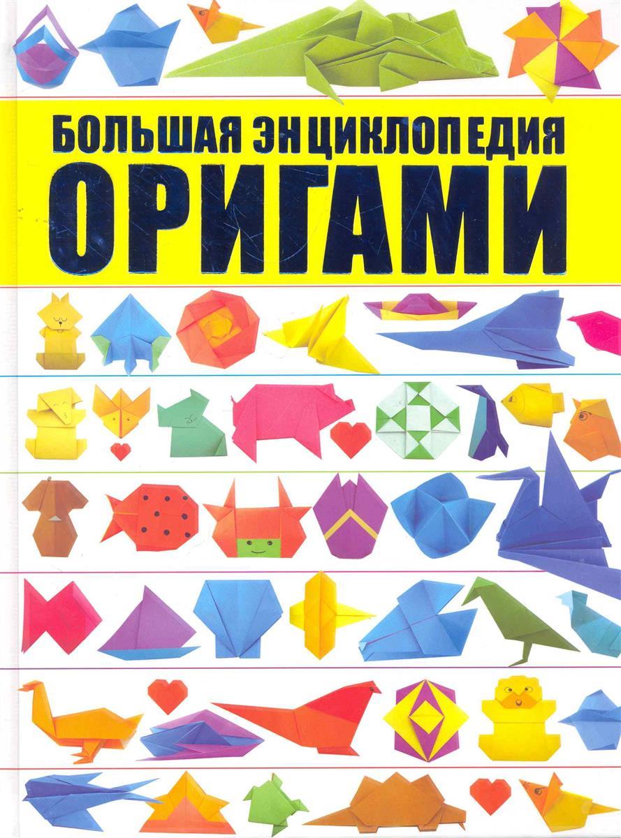 все цены на Корнева В., Самохвал В. Оригами Большая энциклопедия ISBN: 9789851694552 онлайн