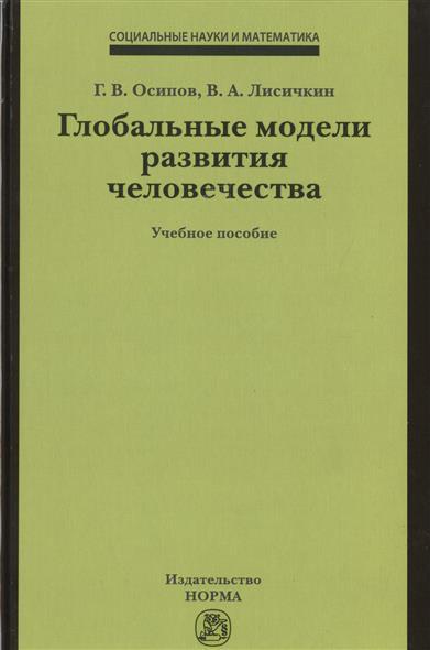 Осипов Г., Лисичкин В. Глобальные модели развития человечества. Учебное пособие г осипов погибонцы
