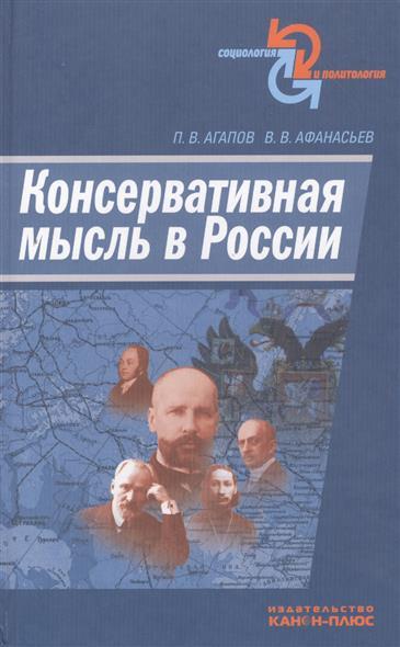 Консервативная мысль в России