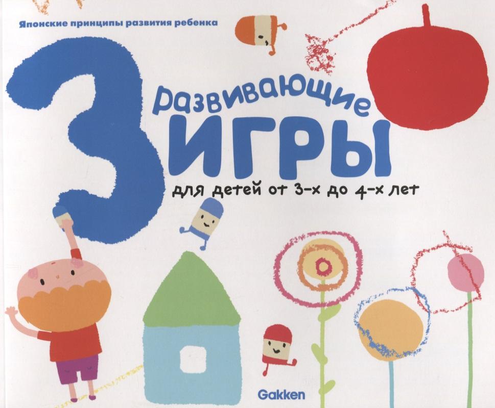 Талалаева Е. (ред.) Gakken. Развивающие игры для детей от 3 до 4 лет развивающие игры