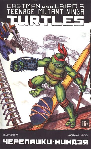 Истмен К., Лерд П. Teenage Mutant Ninja Turtles. Черепашки-ниндзя. Выпуск 9 (апрель 2015) лерд п teenage mutant ninja turtles черепашки ниндзя выпуск 18 январь 2016