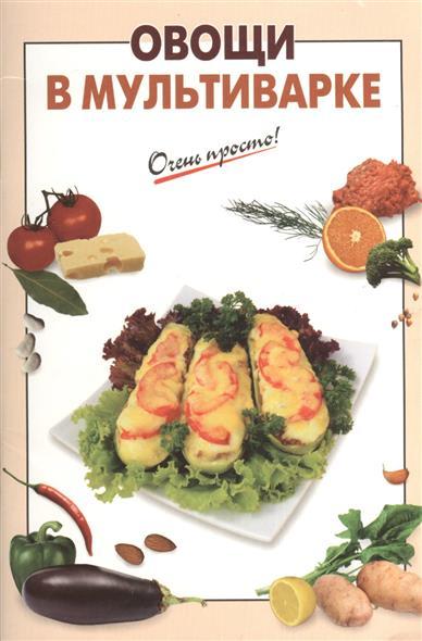 Овощи в мультиварке