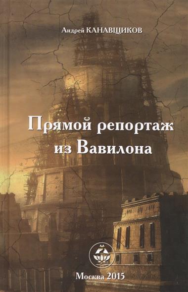 Прямой репортаж из Вавилона
