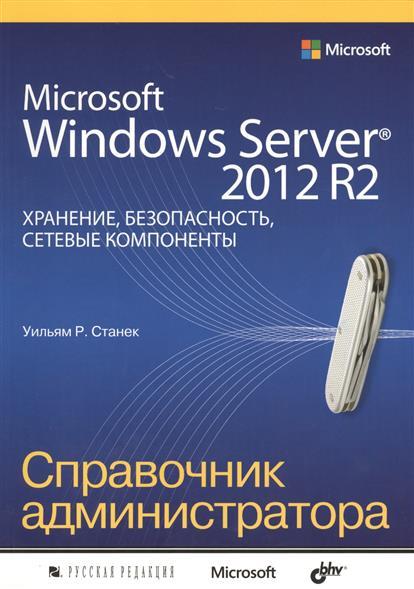 Станек У. Microsoft Windows Server® 2012 R2. Хранение, безопасность, сетевые компоненты. Справочник администратора