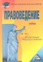Правоведение. Учебник. 5 издание, переработанное и дополненное