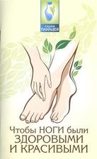 Чтобы ноги были здоровыми и красивыми