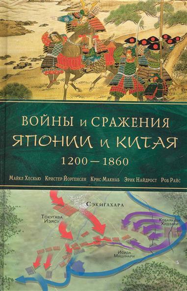 Войны и сражения Японии и Китая 1200-1860