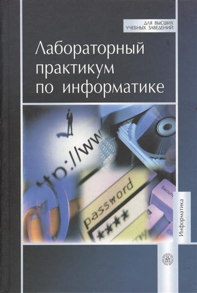 Острейковский В. Лабораторный практикум по информатике лабораторный набор по сопротивлению материалов