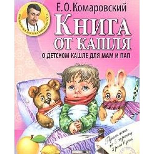 Комаровский Е. Книга от кашля О детском кашле для мам и пап комаровский е книга от насморка о детском насморке для мам и пап