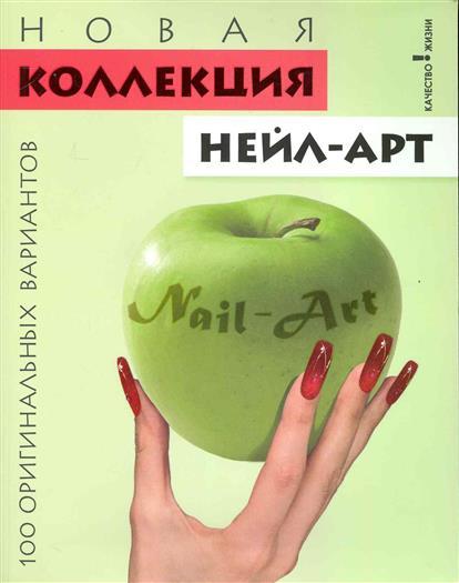 Новая коллекция НЕЙЛ-АРТ 100 оригин. вариантов
